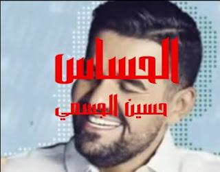 كلمات اغنيه الحساس حسين اللجسمي