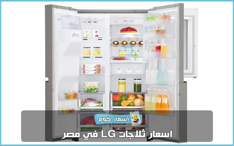اسعار ثلاجات LG - ال جي 2020 في مصر بجميع الأحجام والمواصفات