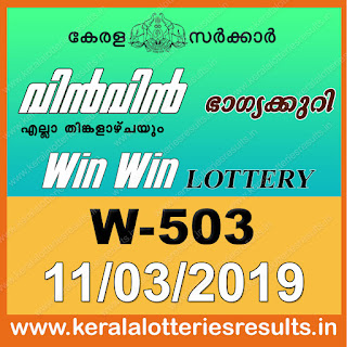 "keralalotteriesresults.in, ""kerala lottery result 11 3 2019 Win Win W 503"", kerala lottery result 11-3-2019, win win lottery results, kerala lottery result today win win, win win lottery result, kerala lottery result win win today, kerala lottery win win today result, win winkerala lottery result, win win lottery W 503 results 11-3-2019, win win lottery w-503, live win win lottery W-503, 11.3.2019, win win lottery, kerala lottery today result win win, win win lottery (W-503) 11/03/2019, today win win lottery result, win win lottery today result 11-3-2019, win win lottery results today 11 3 2019, kerala lottery result 11.03.2019 win-win lottery w 503, win win lottery, win win lottery today result, win win lottery result yesterday, winwin lottery w-503, win win lottery 11.3.2019 today kerala lottery result win win, kerala lottery results today win win, win win lottery today, today lottery result win win, win win lottery result today, kerala lottery result live, kerala lottery bumper result, kerala lottery result yesterday, kerala lottery result today, kerala online lottery results, kerala lottery draw, kerala lottery results, kerala state lottery today, kerala lottare, kerala lottery result, lottery today, kerala lottery today draw result, kerala lottery online purchase, kerala lottery online buy, buy kerala lottery online, kerala lottery tomorrow prediction lucky winning guessing number, kerala lottery, kl result,  yesterday lottery results, lotteries results, keralalotteries, kerala lottery, keralalotteryresult, kerala lottery result, kerala lottery result live, kerala lottery today, kerala lottery result today, kerala lottery"