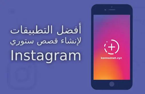أفضل التطبيقات لإنشاء قصص ستوري Instagram