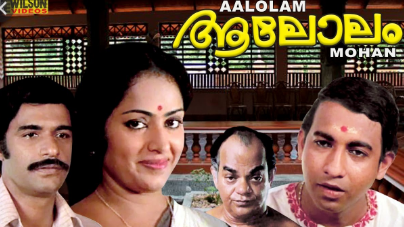 Aalayal thara venam lyrics in malayalam