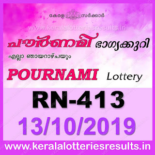 "Keralalotteriesresults.in, ""kerala lottery result 13 10 2019 pournami RN 413"" 13th October 2019 Result, kerala lottery, kl result, yesterday lottery results, lotteries results, keralalotteries, kerala lottery, keralalotteryresult, kerala lottery result, kerala lottery result live, kerala lottery today, kerala lottery result today, kerala lottery results today, today kerala lottery result,13 10 2019, 13.10.2019, kerala lottery result 13-10-2019, pournami lottery results, kerala lottery result today pournami, pournami lottery result, kerala lottery result pournami today, kerala lottery pournami today result, pournami kerala lottery result, pournami lottery RN 413 results 13-10-2019, pournami lottery RN 413, live pournami lottery RN-413, pournami lottery, 13/10/2019 kerala lottery today result pournami, pournami lottery RN-413 13/10/2019, today pournami lottery result, pournami lottery today result, pournami lottery results today, today kerala lottery result pournami, kerala lottery results today pournami, pournami lottery today, today lottery result pournami, pournami lottery result today, kerala lottery result live, kerala lottery bumper result, kerala lottery result yesterday, kerala lottery result today, kerala online lottery results, kerala lottery draw, kerala lottery results, kerala state lottery today, kerala lottare, kerala lottery result, lottery today, kerala lottery today draw result"