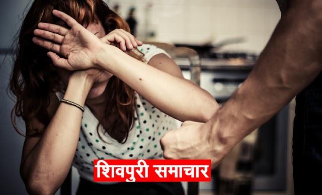 घर में अकेली थी महिला,आरोपी आया और करने लगा डर्टी हरकत | Shivpuri News