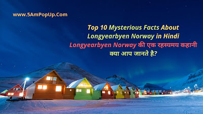 Top 10 Mysterious Facts About Longyearbyen Norway in Hindi