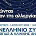 12ο Πανελλήνιο Συνέδριο Αλλεργιολογίας και Κλινικής Ανοσολογίας