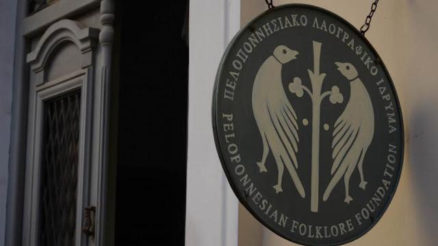 Ανανέωση συνδρομών και η εγγραφή νέων μελών στο Πελοποννησιακό Λαογραφικό Ίδρυμα