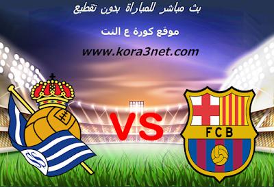 موعد مباراة برشلونة وريال سوسيداد اليوم 7-3-2020 الدورى الاسبانى