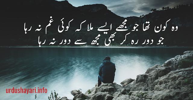 Wo kon tha jo mujay aisay mila ke koi gham na raha 2 line poetry  - saghir sadeeqi urdu shayari for lover