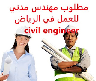 Civil engineer required to work in Riyadh  To work as a site supervisor in Riyadh  Education: Civil engineer  Experience: At least five years of work in the field Fluent in English writing and speaking Have experience in AutoCAD The applicant must be an Egyptian national  Salary: to be determined after the interview