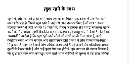 Anand Ka Saral Marg (Art of Happiness) Hindi PDF Download Free