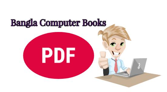Bangla Free Computer Books PDF Download(All)