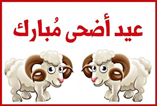 صور والخلفيات عيد الأضحى المبارك   Eid al-Adha Wallpapers  ،   بطاقات وخلفيات عيد الأضحى المبارك ،  إرسال اجمل الصور والبطاقات عيد الأضحى  السعيد Eid Al adha Wallpaper ،  صور للعيد عيد الأضحى للاحباب والعائلة ،  صور عيد الأضحى جديدة ، صور فرحة عيد الأضحى   روعة ، بطاقات تهنئة بعيد عيد الأضحى  المبارك ،  بطاقة تهنئة بعيد الأضحى  لصديقتي ، صور تهنئة بالعيد السعيد كتابة  ،  صور والخلفيات عيد الأضحى المبارك ، صور كل عام وانتم بخير والخلفيات عيد الأضحى المبارك  Eid al-Adha Wallpapers