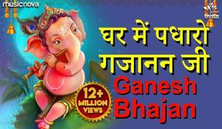 Ghar Mein Padharo Gajananji