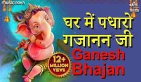 घर में पधारो गजानन जी Ghar Mein Padharo Gajananji Lyrics - Sapna Awasthi