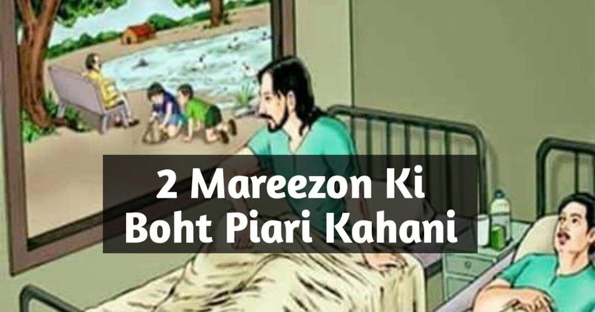Hospital Mein 2 Mareezon Ki Kahani Sabaq Amoz Kahani Moral Story Ud hindi insan orqanizmini sanki yeniləyir, bu bitki ilə müalicə olunan zaman orqanizm sanki təzələnir… mareezon ki kahani sabaq amoz kahani