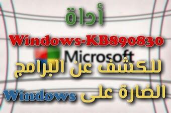 أداة من Microsoft لإزالة البرمجيات الخبيثة على نظام Windows