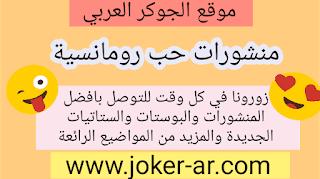 منشورات حب ورومانسية 2019 - الجوكر العربي