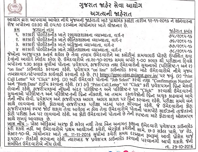 GPSC Govt. Polytechnic Various Lecturer Posts Call Letter Notification 2016
