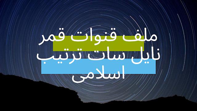 ملف قنوات نايل سات باللغة العربية ترتيب اسلامى صن بلس داكى 2021