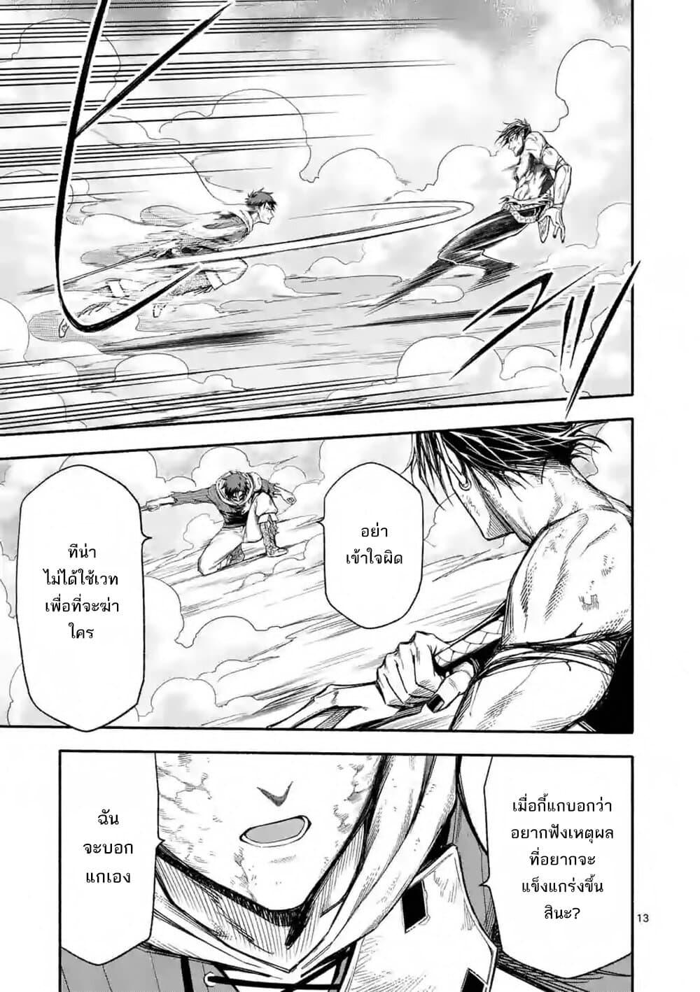 อ่านการ์ตูน Shi ni Modori, Subete o Sukuu Tame ni Saikyou ตอนที่ 17 หน้าที่ 14