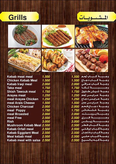 منيو عروس دمشق الكويت