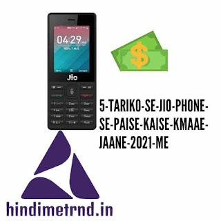 5-TARIKO-SE-JIO-PHONE-SE-PAISE-KAISE-KMAAE-JAANE-2021-ME