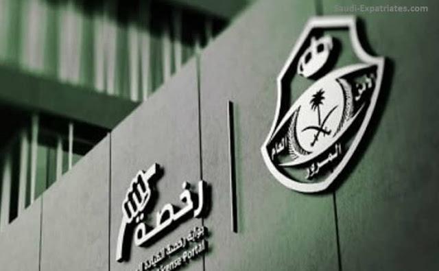 Muroor in Saudi Arabia clarifies fees related to Driving Licenses and Ownership Transfers - Saudi-Expatriates.com