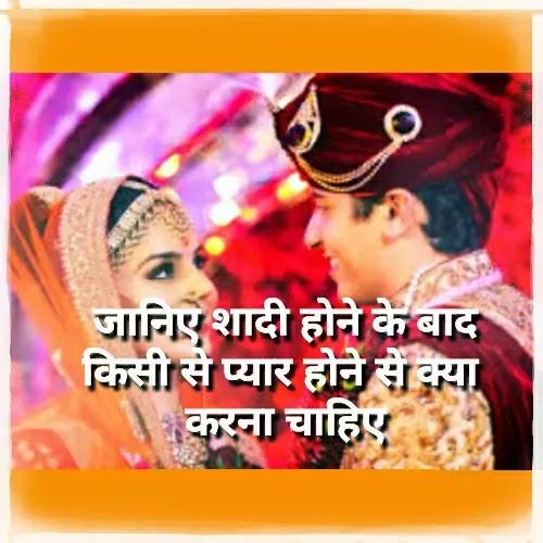 शादी के बाद प्यार हो जाए तो क्या करना चाहिए
