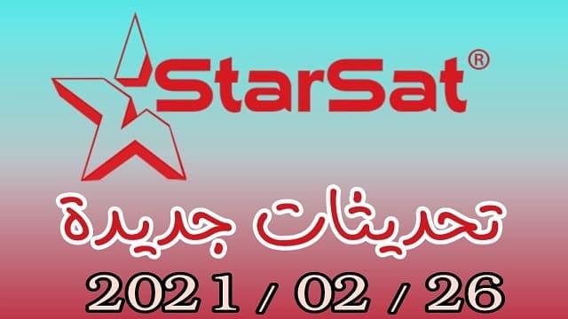 جديد الموقع الرسمي ستارسات starsat بتاريخ 26/02/2021