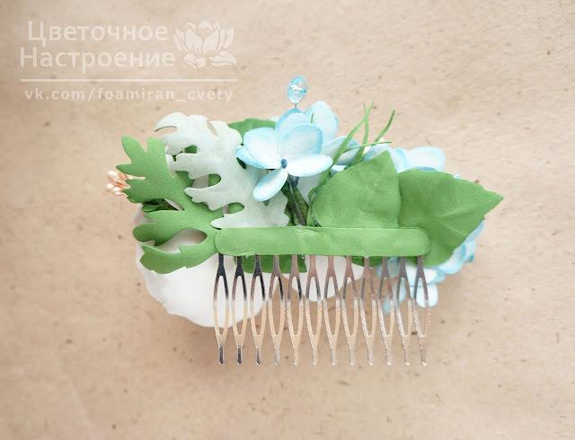 крепить цветы из фоамирана к гребешку