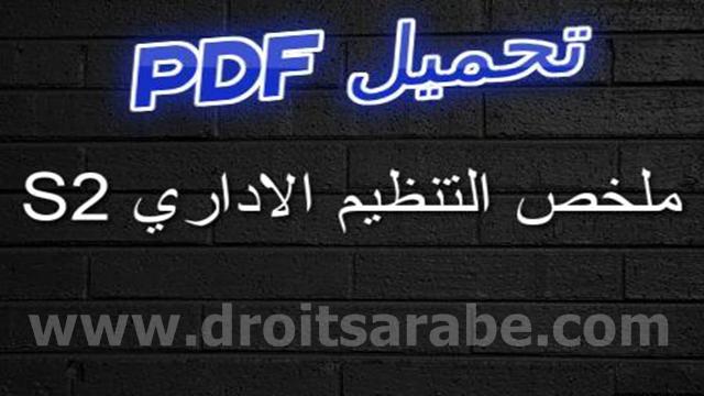تحميل PDF  ملخص التنظيم الاداري السداسي الثاني S2