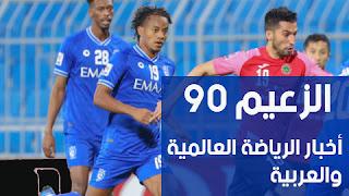 أخبار كرة القدم - الهلال السعودي يتعرض لهزيمة ثقيلة في أبطال آسيا