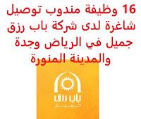 16 وظيفة مندوب توصيل شاغرة لدى شركة باب رزق جميل في الرياض وجدة والمدينة المنورة تعلن شركة باب رزق جميل, عن توفر 16 وظيفة مندوب توصيل شاغرة, للعمل في الرياض وجدة والمدينة المنورة وذلك للوظائف التالية: 1- مندوب توصيل – لذوي الاحتياجات الخاصة (10 وظائف) (جدة): المؤهل العلمي: الثانوية فأعلى أن يكون لديه رخصة قيادة سارية المفعول أن يكون لديه القدرة على قيادة السيارة, وتوفر سيارة نظيفة أن يكون حسن السيرة والسلوك الراتب: يصل إلى 5000 ريال, إضافة لحافز انضباط 500 ريال للتـقـدم إلى الوظـيـفـة اضـغـط عـلـى الـرابـط هـنـا 2- مندوب توصيل (3 وظائف) (المدينة المنورة): المؤهل العلمي: الثانوية فأعلى أن يكون لديه رخصة قيادة سارية المفعول أن يكون لديه القدرة على قيادة السيارة, وتوفر سيارة نظيفة أن يكون حسن السيرة والسلوك الراتب: يصل إلى 5000 ريال, إضافة لحافز انضباط 500 ريال للتـقـدم إلى الوظـيـفـة اضـغـط عـلـى الـرابـط هـنـا 3- مندوب توصيل (3 وظائف) (الرياض): المؤهل العلمي: الثانوية فأعلى أن يكون لديه رخصة قيادة سارية المفعول أن يكون لديه القدرة على قيادة السيارة, وتوفر سيارة نظيفة أن يكون حسن السيرة والسلوك الراتب: يصل إلى 5000 ريال, إضافة لحافز انضباط 500 ريال للتـقـدم إلى الوظـيـفـة اضـغـط عـلـى الـرابـط هـنـا        اشترك الآن في قناتنا على تليجرام     أنشئ سيرتك الذاتية     شاهد أيضاً: وظائف شاغرة للعمل عن بعد في السعودية     شاهد أيضاً وظائف الرياض   وظائف جدة    وظائف الدمام      وظائف شركات    وظائف إدارية                           لمشاهدة المزيد من الوظائف قم بالعودة إلى الصفحة الرئيسية قم أيضاً بالاطّلاع على المزيد من الوظائف مهندسين وتقنيين   محاسبة وإدارة أعمال وتسويق   التعليم والبرامج التعليمية   كافة التخصصات الطبية   محامون وقضاة ومستشارون قانونيون   مبرمجو كمبيوتر وجرافيك ورسامون   موظفين وإداريين   فنيي حرف وعمال     شاهد يومياً عبر موقعنا وظائف السعودية 2020 مدير مشتريات مطلوب مترجم وظائف حراس أمن بدون تأمينات الراتب 3600 ريال وظائف مترجمين العربية للعود توظيف وظائف العربية للعود العربية للعود وظائف محاسب يبحث عن عمل مطلوب محامي وظائف عبدالصمد القرشي مطلوب مساح البنك السعودي للاستثمار توظيف وظائف حراس امن بدون تأمينات الراتب 3600 ريال مطلوب مهندس معماري صندوق الا