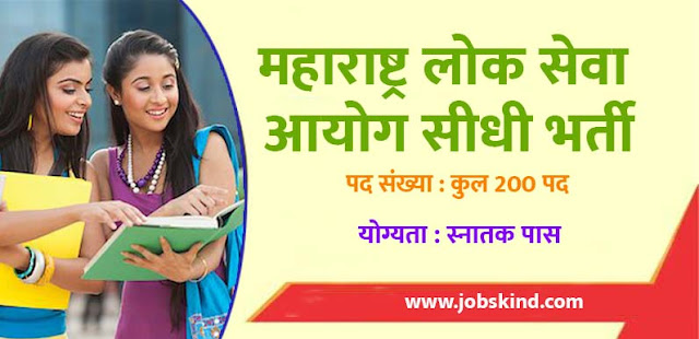 MPSC Recruitment 2019 jobskind