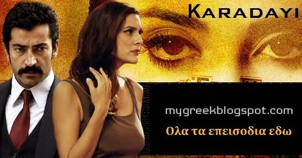 Karadayi episode 50 greek subs : Creature movie actor name