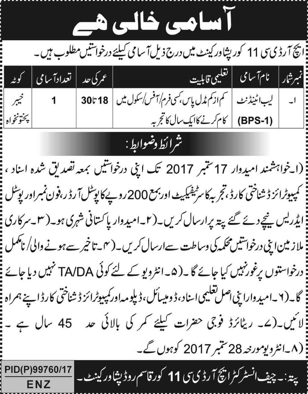 HRDC 11 Peshawar Cantt jobs aug 2017