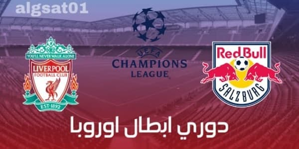القنوات الناقلة لمباراة ريد بول سالزبورغ ضد ليفربول دوري أبطال أوربا