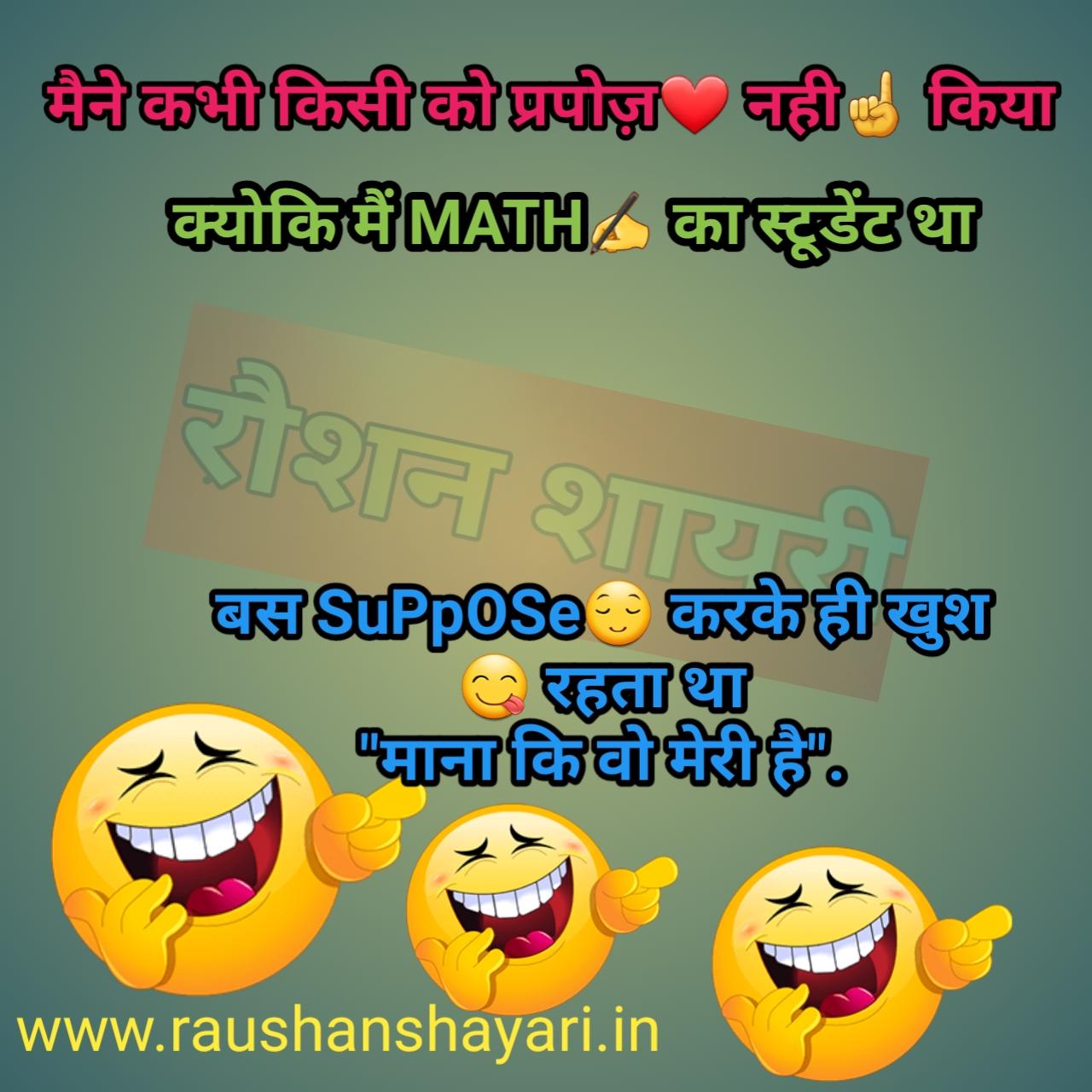 Majak tak #2 मजाक तक टाइम पास Whatsapp status image 2020 funny joke raushan shayari