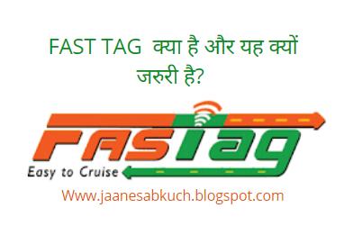 FAST TAG क्या है ?-FAST TAG और टोल के बारे में जाने सबकुछ