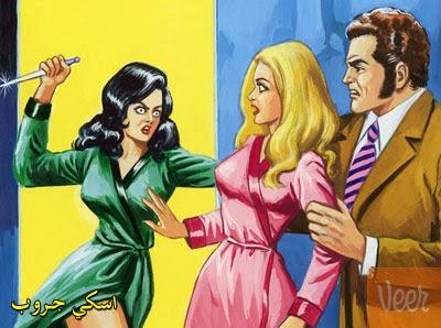غيرة المرأة Jealous woman