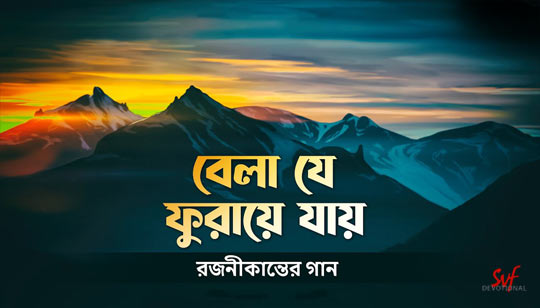 Bela Je Phuraye Jay Lyrics by Rajanikanta Sen