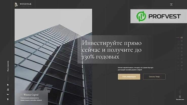 Технические работы на сайте Winstar Capital
