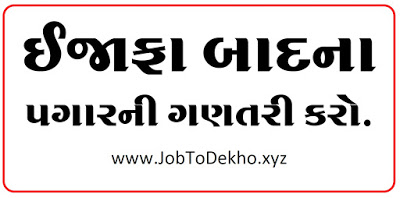 Calculate your increment best excel and pdf file for govt employee