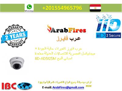 عرب فايرز كاميرات عالية الجودة 5 ميجابيكسل المصرية للاتصالات الحديثة معتمدة اسباني للبيع IID-AD5I25M