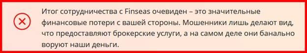 finseas.com отзывы о сайте