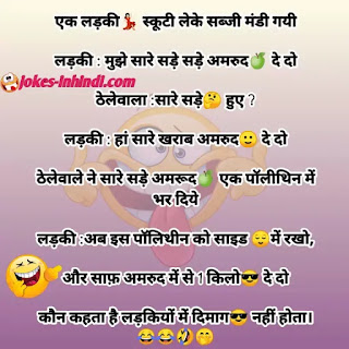 Girl and boy jokes - funny girl and boy jokes in Hindi