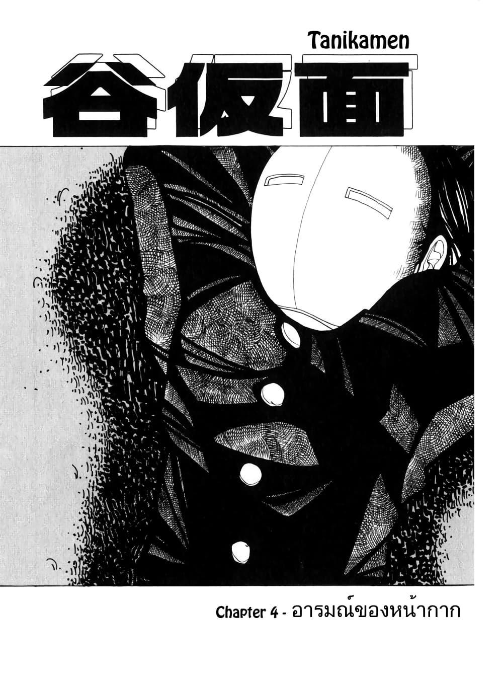 อ่านการ์ตูน Tanikamen ตอนที่ 4 หน้าที่ 1