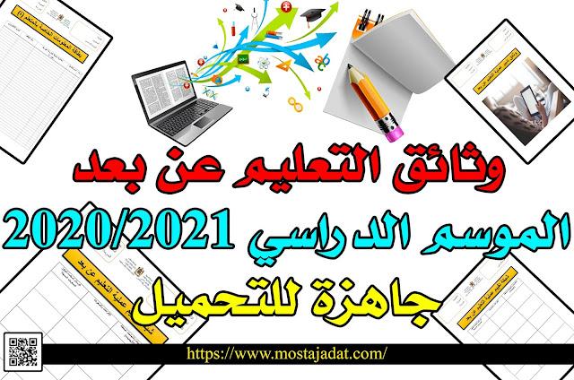 وثائق التعليم عن بعد الموسم الدراسي 2020/2021 جاهزة للتحميل
