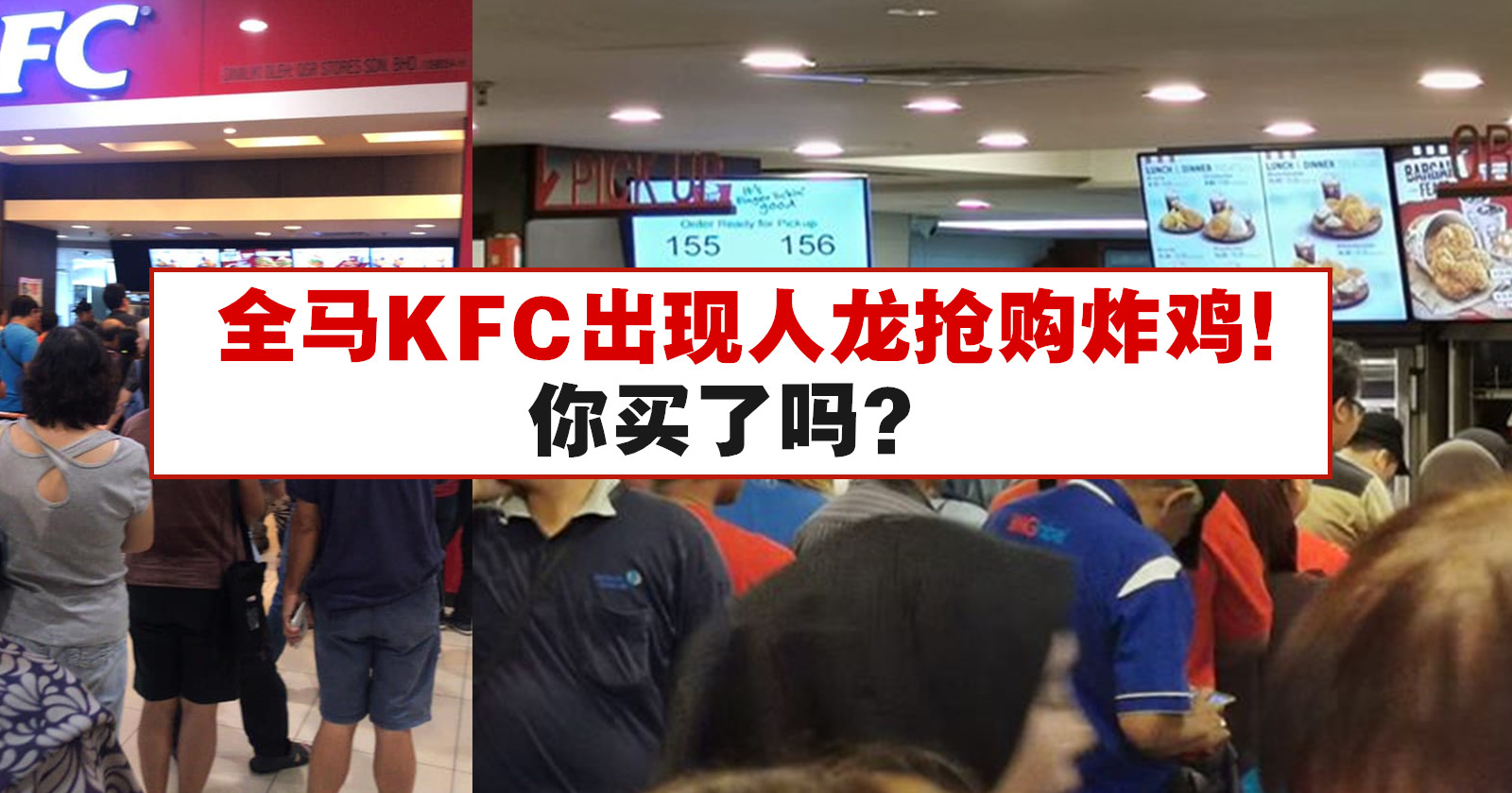全马KFC出现人龙抢购炸鸡!
