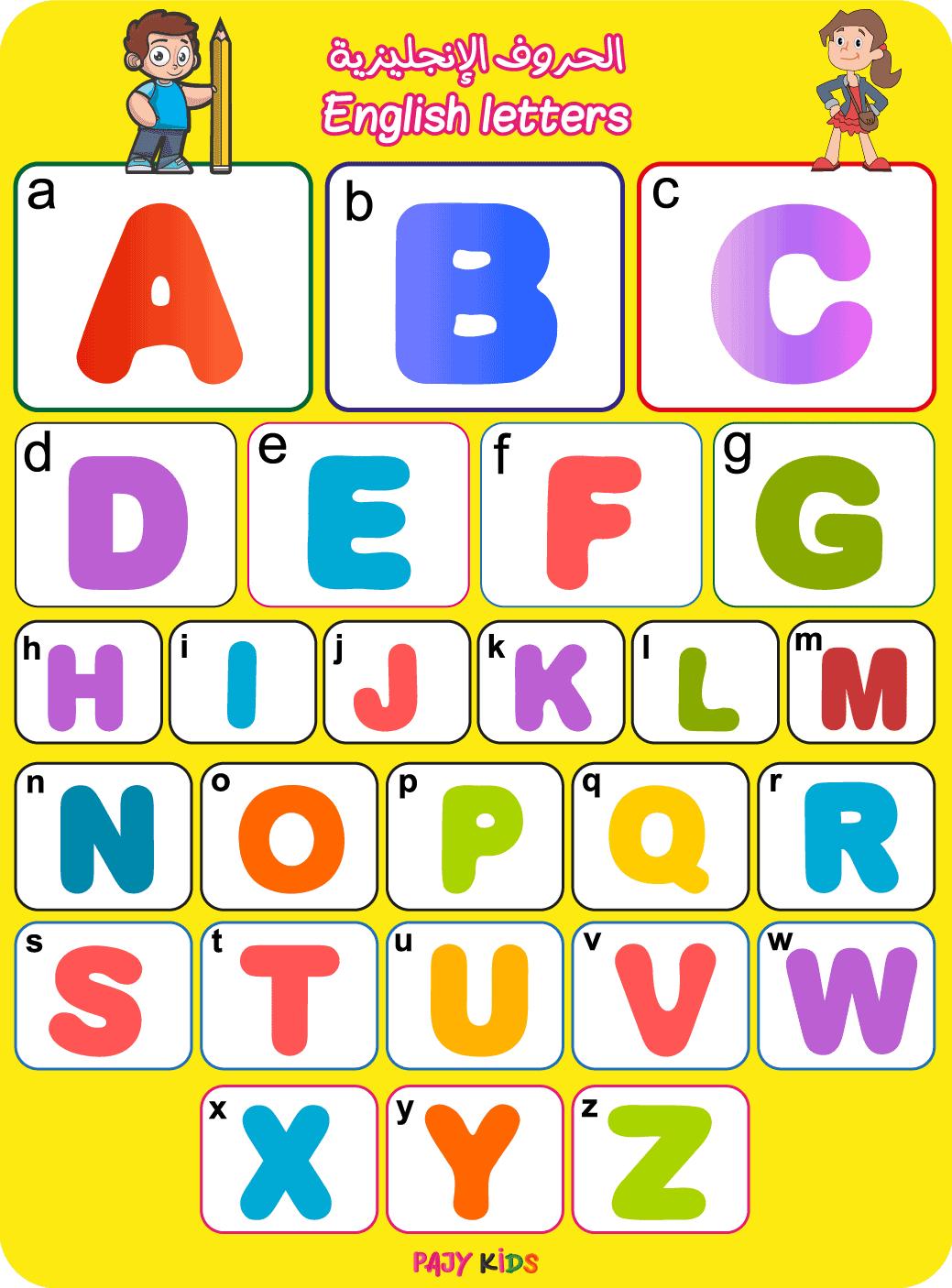 بطاقات تعليمية الحروف 15